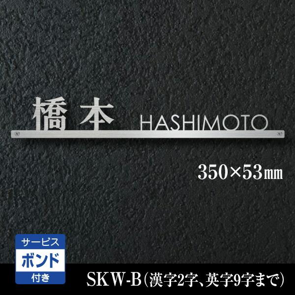 SKW-B-2H