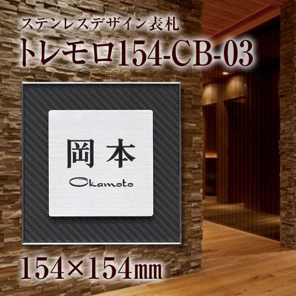 トレモロ154-03