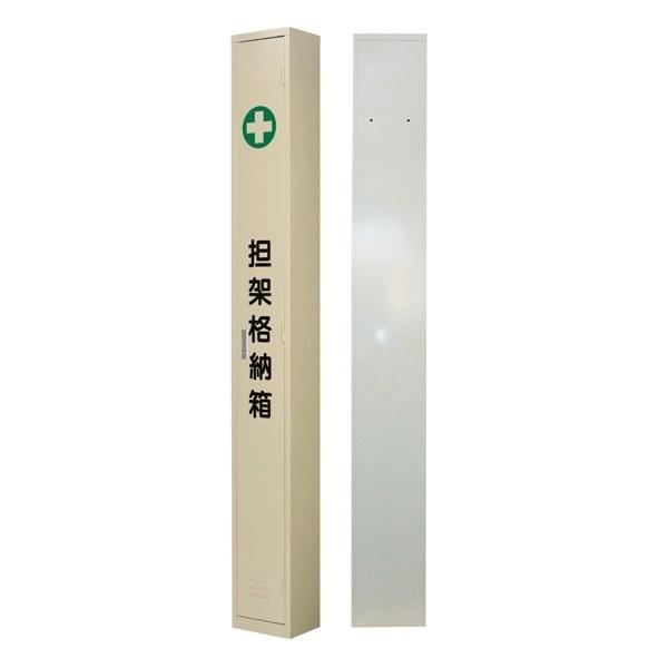 担架格納箱 (棒担架専用) (244002)