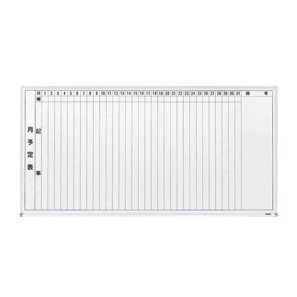 月行事ホワイトボード サイズ:900×1800mm (327011)