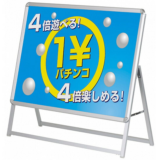 A型看板 グリップA シルバー サイズ:B1片面ヨコ ロータイプ(H1m以下) (立て看板 / スタンド看板 / A看板 / 店舗用看板 / 屋外看板 / ポスター入れ替え式 / 高さ1m以下の風営法対応 / 片面看板 / 前面開閉式) ポスター入れ替え式 A型看板 A型看板 スタンド看板