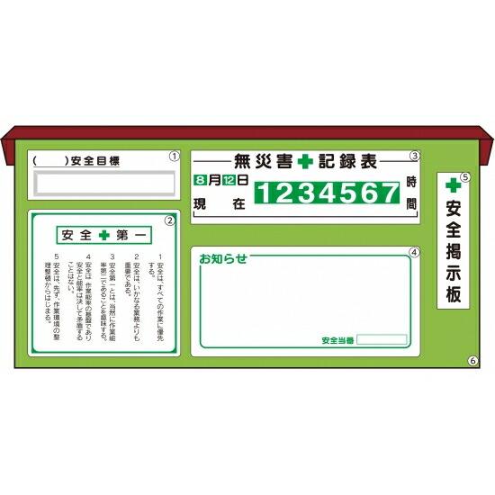 安全標識 管理表示板 安全掲示板 (木製) 用 板のみ 表示内容:6.安全掲示板小 本体のみU字金具4個付 (312-15) 管理表示板