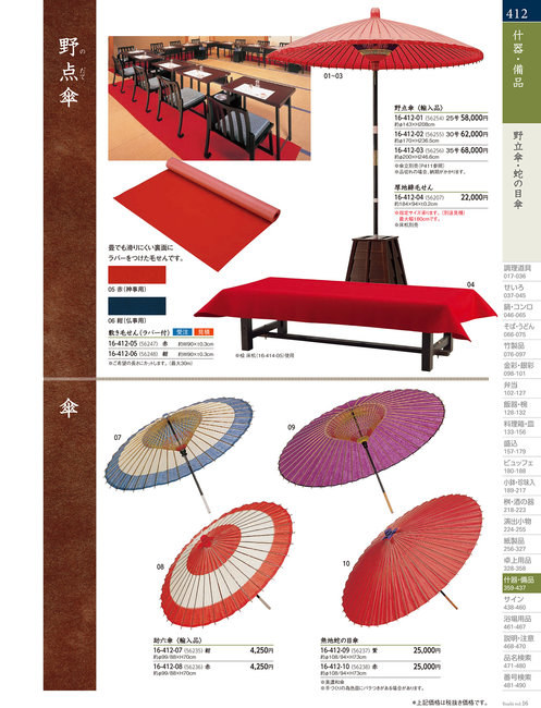 カタログ掲載情報:野点傘 35号 [W56256]【和食器・業務用調理道具の用美ブランド】
