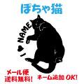 ぽちゃ猫ステッカー