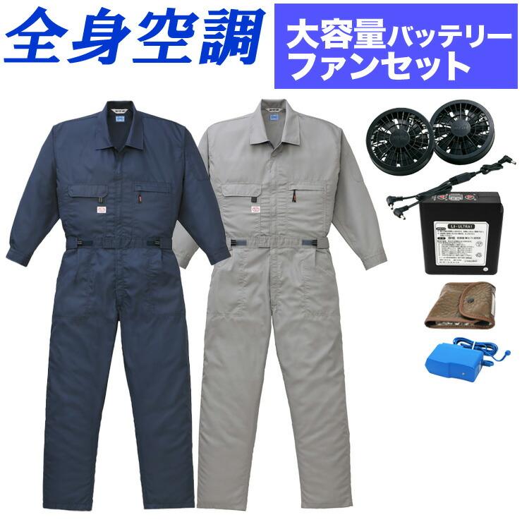 ツナギ空調服 セット