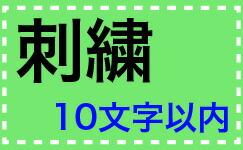 ネーム刺繍10