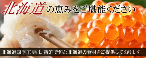 北海道の恵みをご堪能ください