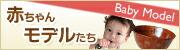 赤ちゃんモデルたち
