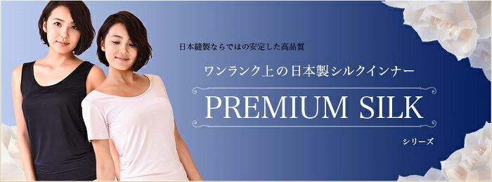 日本製シルクインナー