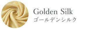 ゴールデンシルク