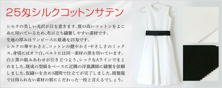 N511 25匁シルクコットンサテン