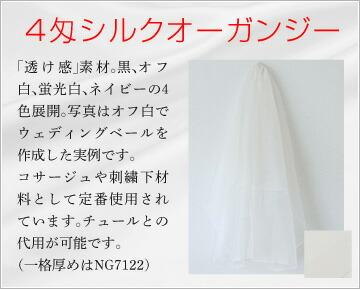 NG4107 OW(オフ白)