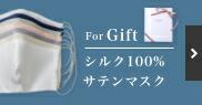 シルク100%サテンマスク(ギフトラッピング)