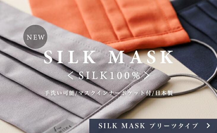 シルク100%プリーツマスク
