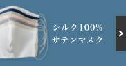 シルク100%サテンマスク