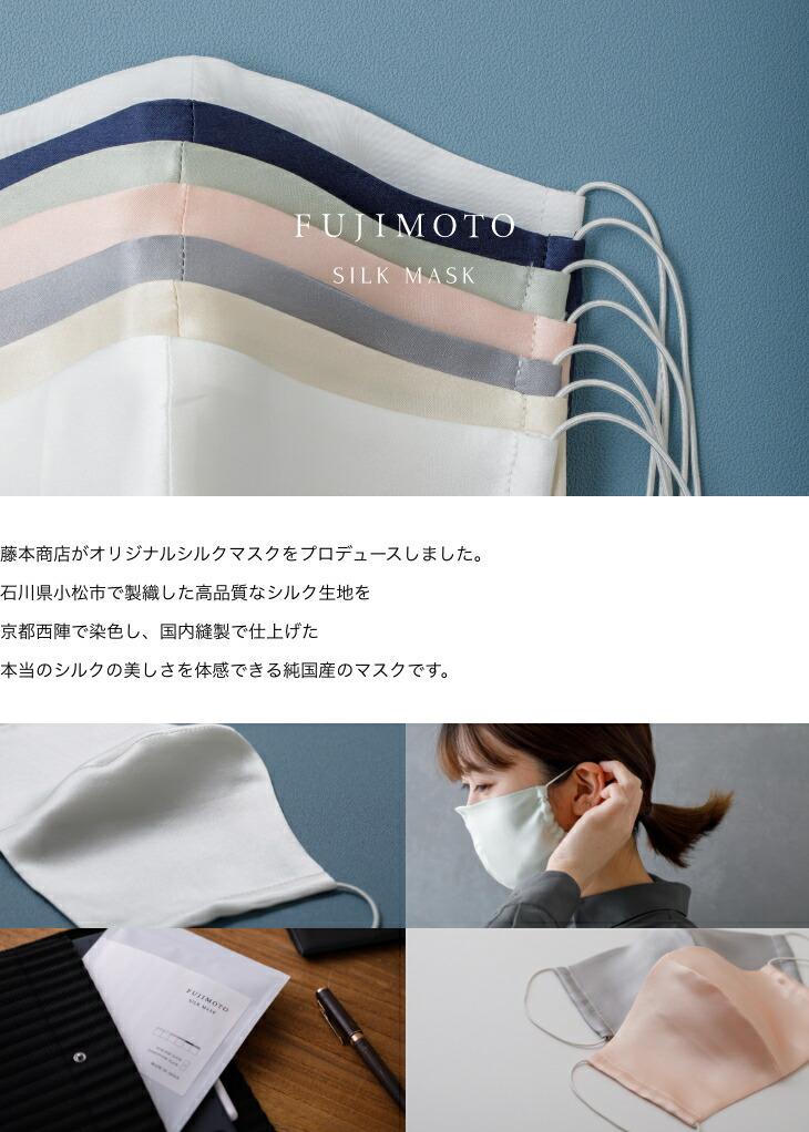 FUJIMOTO SILK MASK 藤本商店がオリジナルシルクマスクをプロデュースしました。石川県小松市で製織した高品質なシルク生地を京都西陣で染色し、国内縫製で仕上げた本当のシルクの美しさを体感できる純国産のマスクです。