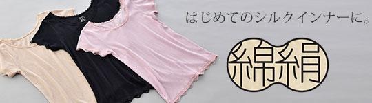 綿絹インナー