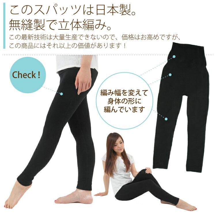 このシルクレギンス(スパッツ)は日本製。無縫製で立体編み。この最新技術は大量生産できないので、価格はお高めですが、この商品にはそれ以上の価値があります!