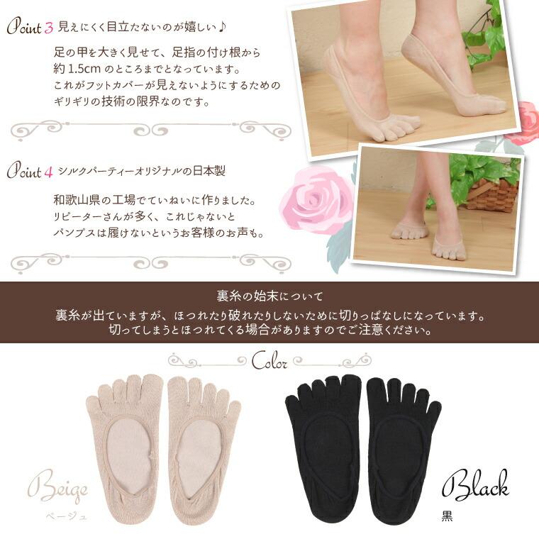 ●見えにくく目立たないのが嬉しい♪  足の甲を大きく見せて、足指の付け根から約1.5cmのところまでとなっています。 これがフットカバーが見えないようにするためのギリギリの技術の限界なのです。   ●シルクパーティーオリジナルの日本製  和歌山県の工場でていねいに作りました。 リピーターさんが多く、これじゃないとパンプスは履けないというお客様のお声も。     *裏糸の始末について  裏糸が出ていますが、ほつれたり破れたりしないために切りっぱなしになっています。 切ってしまうとほつれてくる場合がありますのでご注意ください。