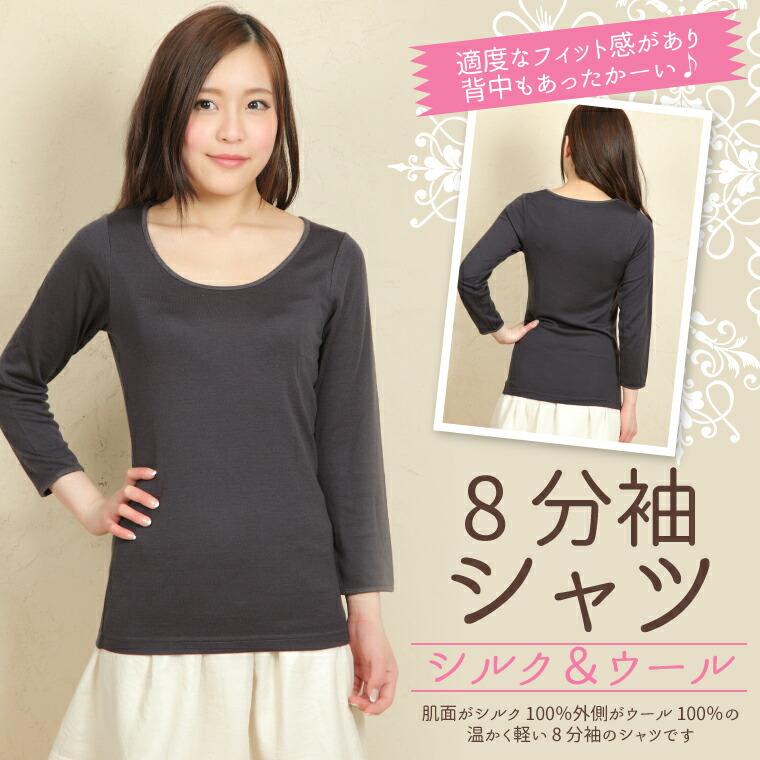 冷えとり8分袖ふわふわシャツ シルク&ウール