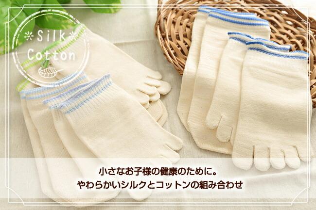 子供用冷えとり靴下2足組 シルク&コットン