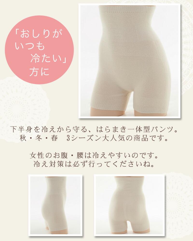 「おしりがいつも冷たい」方に  下半身を冷えから守る、はらまき一体型パンツ。 秋・冬・春 3シーズン大人気の商品です。  女性のお腹・腰は冷えやすいのです。 冷え対策は必ず行ってくださいね。