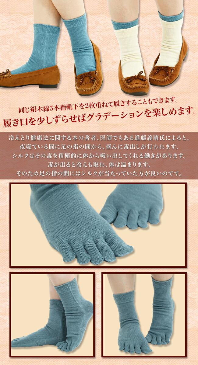 同じ絹木綿5本指靴下を2枚重ねて履きすることもできます。履き口を少しずらせばグラデーションを楽しめます。                      冷えとり健康法に関する本の著者、医師でもある進藤義晴氏によると、 夜寝ている間に足の指の間から、盛んに毒出しが行われます。シルクはその毒を積極的に体から吸い出してくれる働きがあります。毒が出ると冷えも取れ、体は温まります。そのため足の指の間にはシルクが当たっていた方が良いのです。