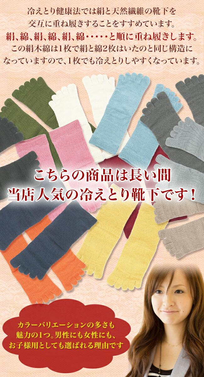 冷えとり健康法では絹と天然繊維の靴下を交互に重ね履きすることをすすめています。絹、綿、絹、綿、絹、綿・・・・・と順に重ね履きします。 この絹木綿は1枚で絹と綿2枚はいたのと同じ構造になっていますので、1枚でも冷えとりしやすくなっています。   こちらの商品は長い間当店人気の冷えとり靴下です!  カラーバリエーションの多さも魅力の1つ。 男性にも女性にも、お子様用としても選ばれる理由です。
