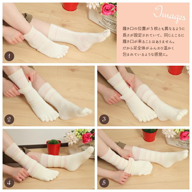 5足重ねて履いていますが、1枚1枚はとても薄いので 足元が自然。ボリュームが出にくくなっています。     履き口の位置が5枚とも異なるように長さが設定されていて、同じところに履き口が来ることはありません。 だから足全体がふんわり温かく包まれているような感覚に。
