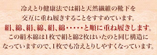履き口は折り返しがあります。冷えとり健康法に関する本の著者、医師でもある進藤義晴氏によると、 夜寝ている間に足の指の間から、盛んに毒出しが行われます。シルクはその毒を積極的に体から吸い出してくれる働きがあります。毒が出ると冷えも取れ、体は温まります。 絹木綿は・・・ 気軽に冷えとりしたい人向きです。 こんなところが人気♪ ↓ ・1枚でも2枚履いたのと同じ冷えとり効果があるのがいい。 ・靴下が厚くなる重ね履きはしたくない。 ・カラーバリエーションが豊富なので、冷えとり靴下っぽく見えないし、洋服にも合わせやすい。