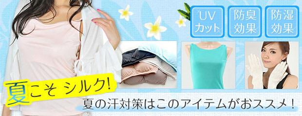 UV対策 汗対策 シルクで冷えとり