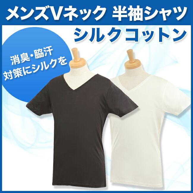 メンズ Vネック 半袖シャツ シルク コットン