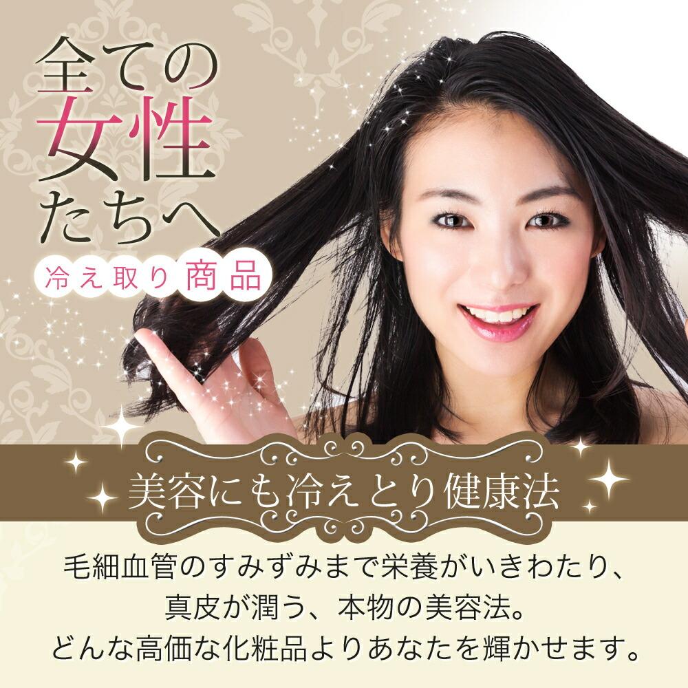 美容にも冷えとり健康法毛細血管のすみずみまで栄養がいきわたり、 真皮が潤う、本物の美容法。 どんな高価な化粧品よりあなたを輝かせます。