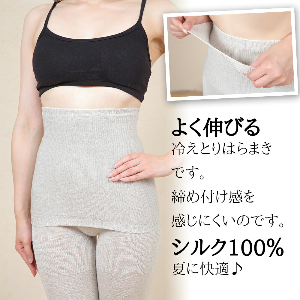 よく伸びる冷えとりはらまきです。締め付け感を感じにくいのです。シルク100%夏に快適♪