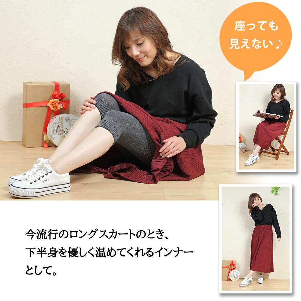 今流行のロングスカートのとき、下半身を優しく温めてくれるインナーとして。座っても見えない♪