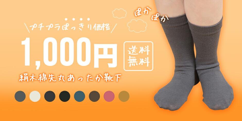 絹木綿先丸ソックス 送料無料1000円ぽっきり