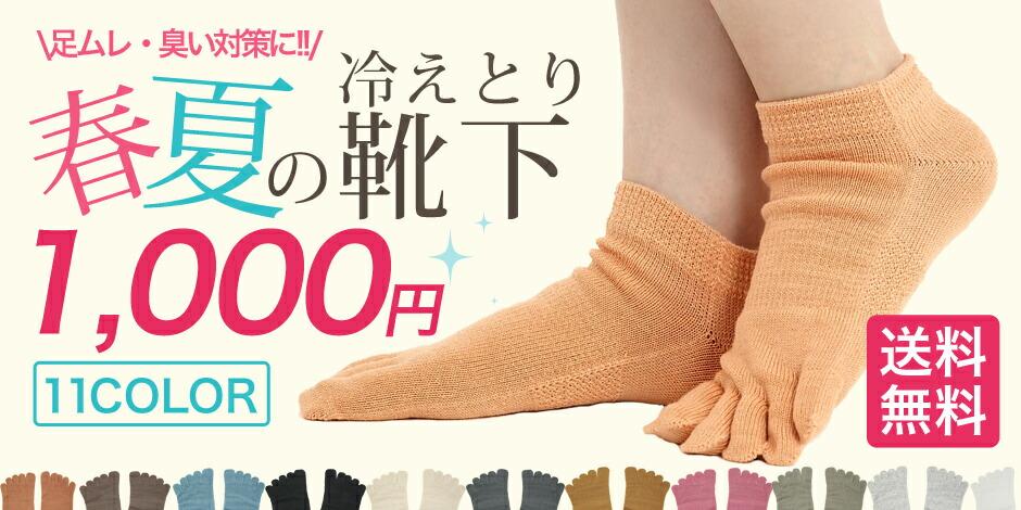 絹木綿スニーカー用ソックス