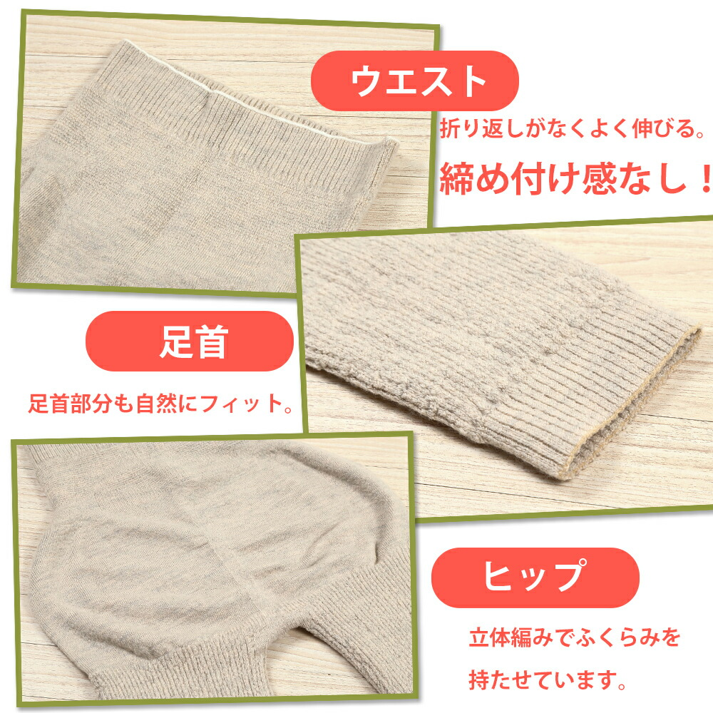 折り返しがなくよく伸びる。締め付け感なし!足首部分も自然にフィット。立体編みでふくらみを持たせています。