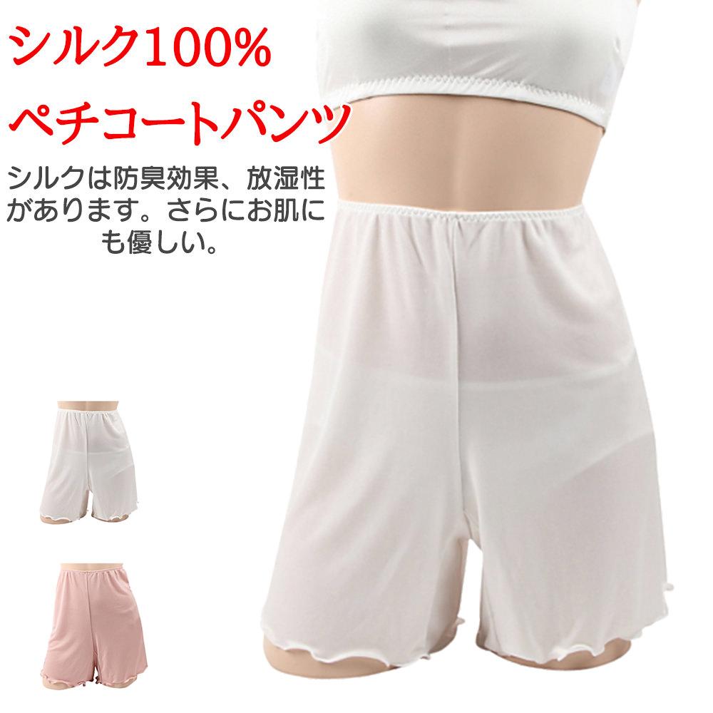 シルク100% ペチコート パンツ