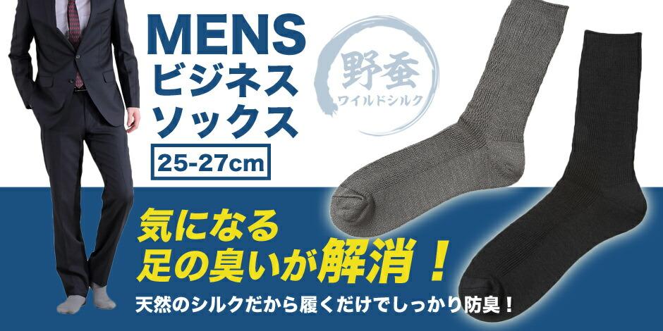 野蚕 シルク メンズ ビジネスソックス 先丸 25-27cm