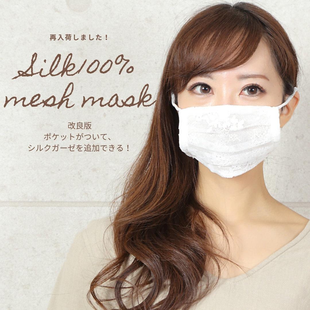 シルク100%メッシュマスク