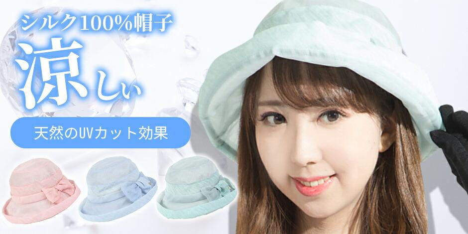 リボン デザインのシルクシフォン 帽子 55-57cm シルク100%