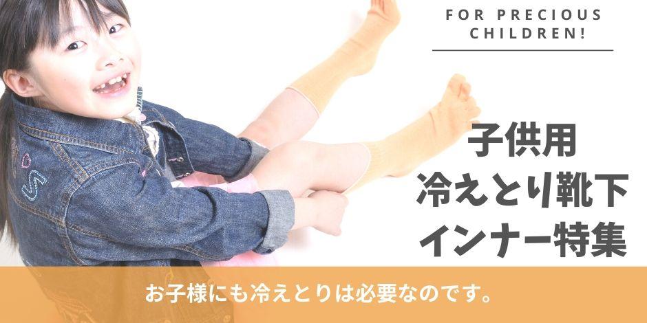 子供用冷えとり靴下・インナー特集