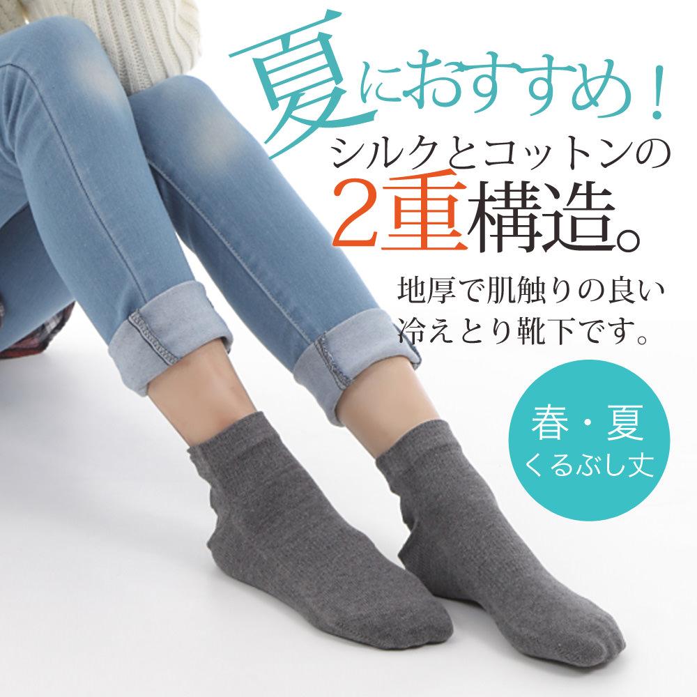 夏におすすめ。シルクとコットンの2重構造。地厚で肌触りの良い冷えとり靴下です。春、夏くるぶし丈。