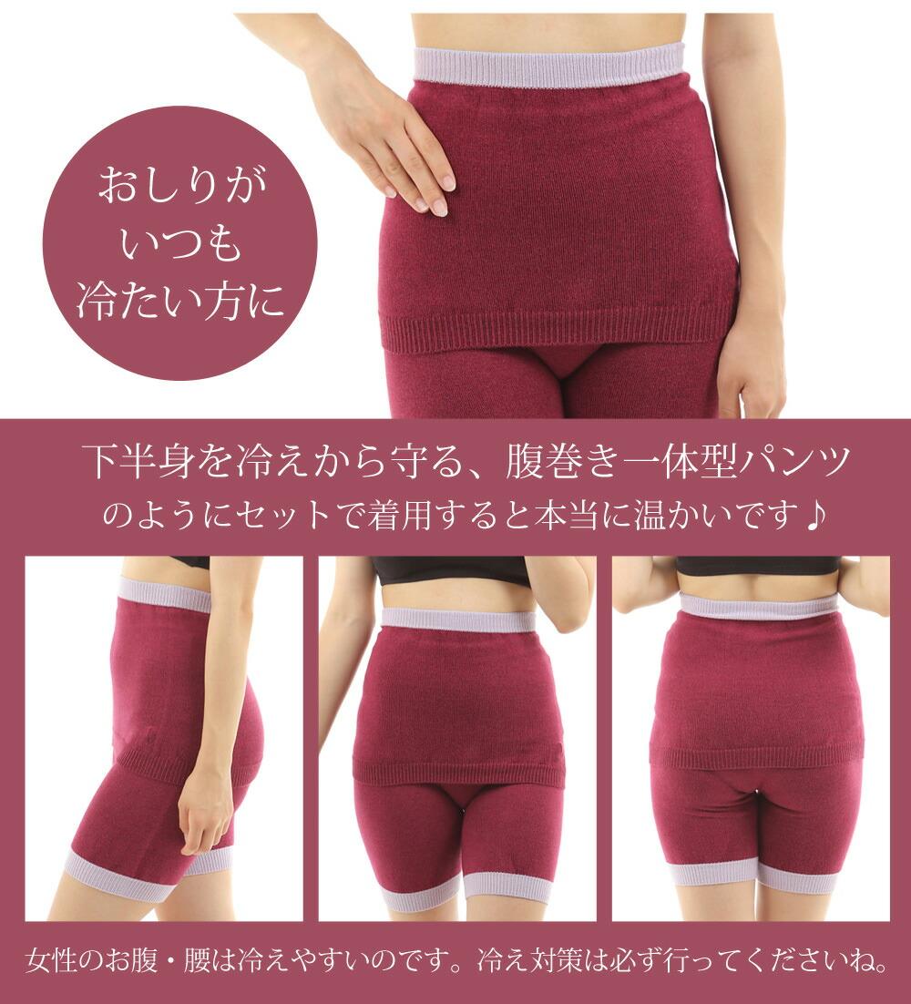 おしりがいつも冷たい方に。下半身を冷えから守る腹巻一体型パンツのようにセットで着用すると本当に温かいです。女性のお腹腰は冷えやすいのです。冷え対策は必ず行ってください。