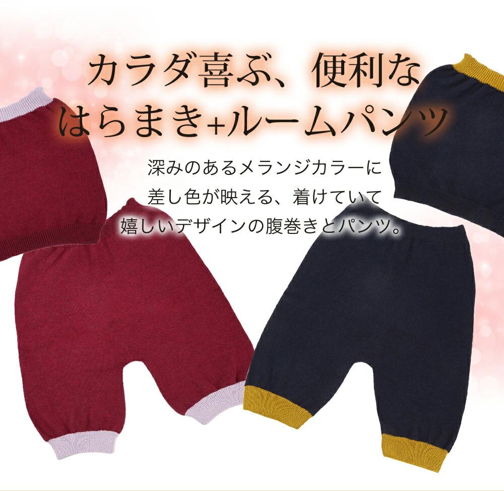からだ喜ぶ、便利なはらまき、ルームパンツ。深みのあるメランジカラーにさし色が映える着けていてうれしいデザインの腹巻とパンツ。