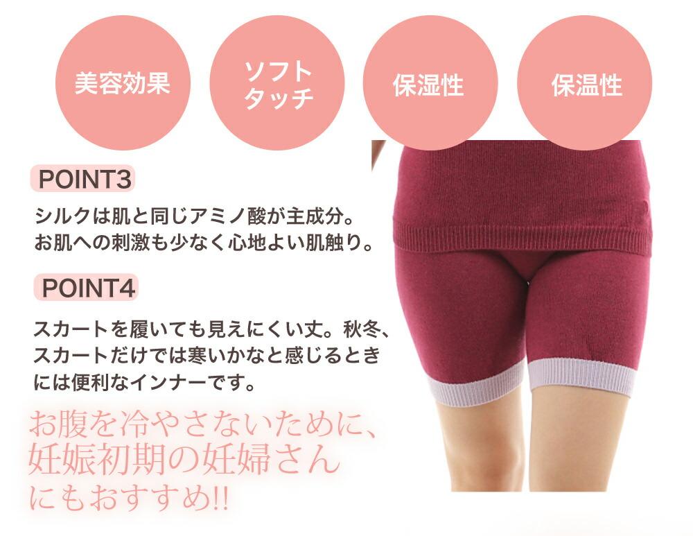シルクは肌と同じアミノ酸が主成分。お肌への刺激も少なく心地よい肌触り。スカートを履いていても見えにくい丈。秋冬、スカートだけでは寒いかなと感じる時には便利なインナーです。お腹を冷やさないために妊娠初期の妊婦さんにもおすすめです。