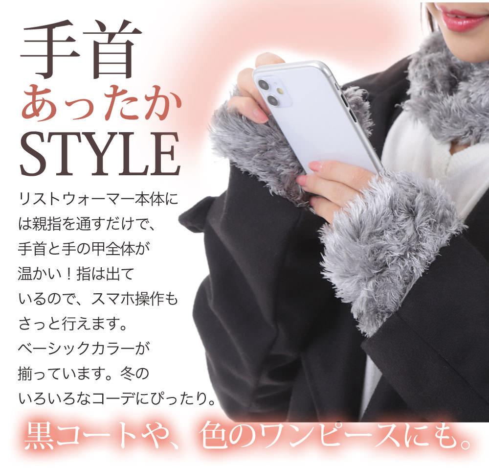 手首あったかスタイル。リストウォーマー本体には親指を通すだけで、手首と手の甲全体が温かい。指は出ているのでスマホ操作もさっと行えます。ベーシックカラーが揃っています。冬のいろいろなコーデにぴったり。黒コートや色のワンピースにも。