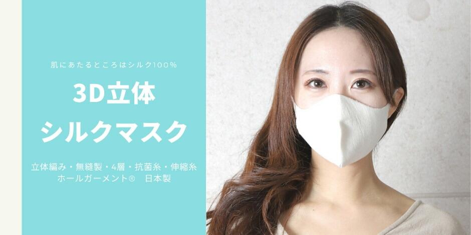 3D立体シルクマスク
