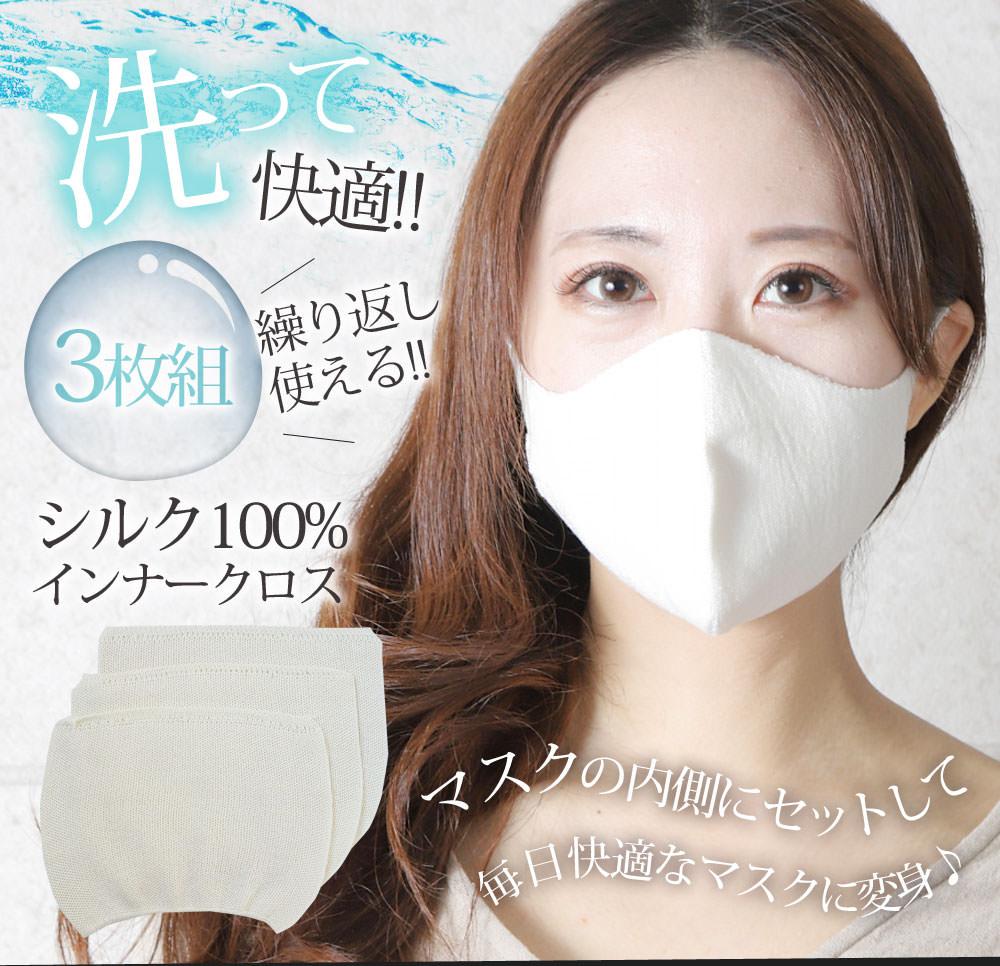 マスクの内側にセットして毎日快適なマスクに